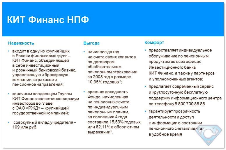Изображение - Либерти страхование (кит финанс) kit-finans-dlya-pensionerov-npf
